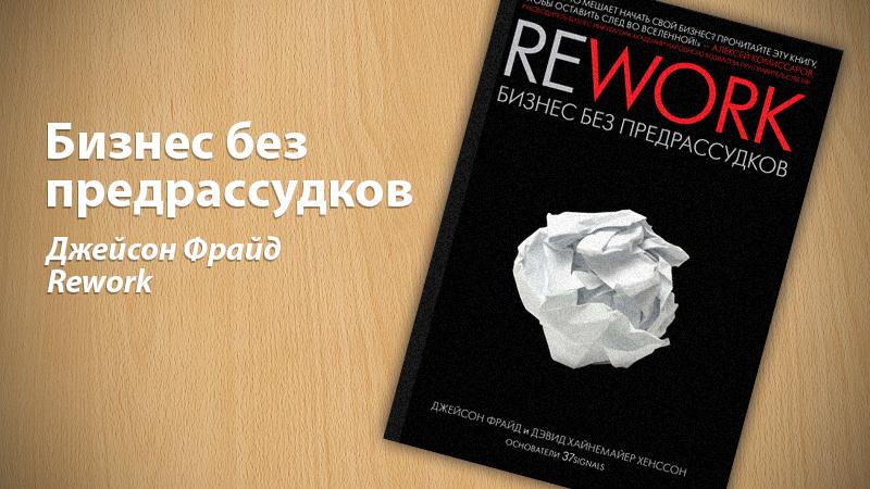 Картинка к статье с эссе по книге «Rework: бизнес без предрассудков», Джейсон Фрайд и Дэвид Хайнемайер Хенссон