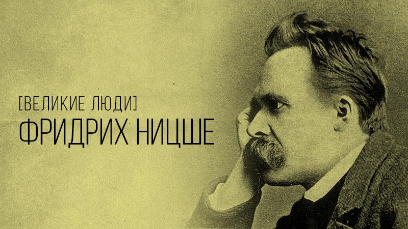 Фото к статье с краткой биографией Фридриха Ницше на сайте Академии Победителей, vdovgan.ru