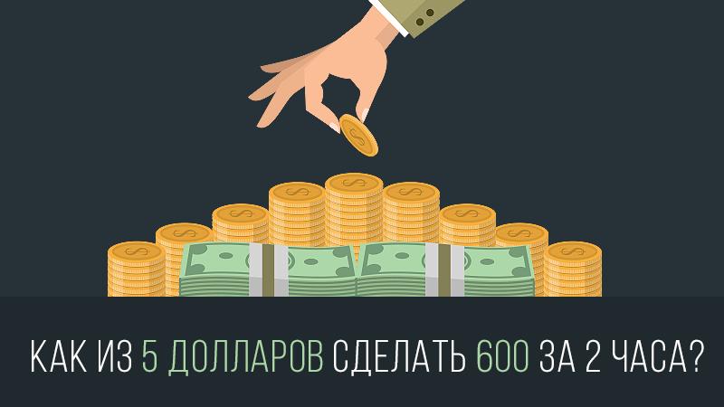 Картинка к статье о том, как превратить 5 долларов в 600 за 2 часа, сайт Академии Победителей