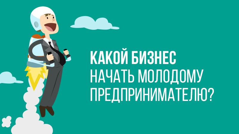 Картинка к статье с видео уроком на тему какой бизнес начать сегодня молодому бизнесмену, Владимир Довгань
