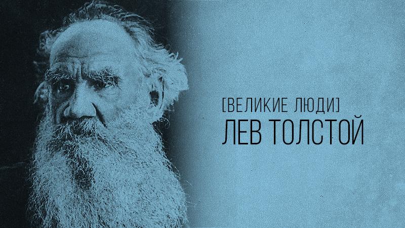 Лев Николаевич Толстой – фото к статье с краткой биографией писателя, сайт vdovgan.ru
