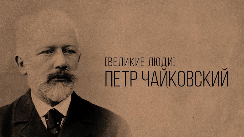 Петр Ильич Чайковский – фото к статье с краткой биографией композитора на сайте Winners Academy