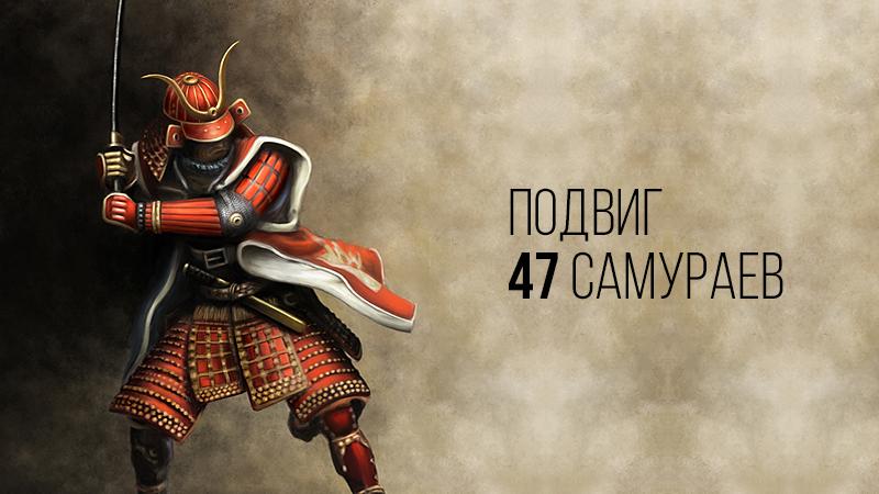 Картинка к статье о подвиге 47 самураев ронинов на сайте Winners Academy В. Довганя