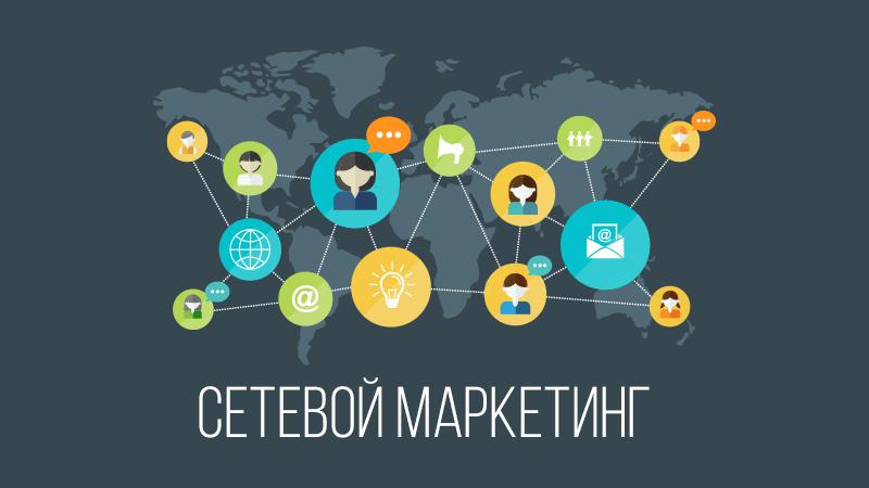 Картинка к статье с видео уроком от Владимира Довганя про сетевой маркетинг