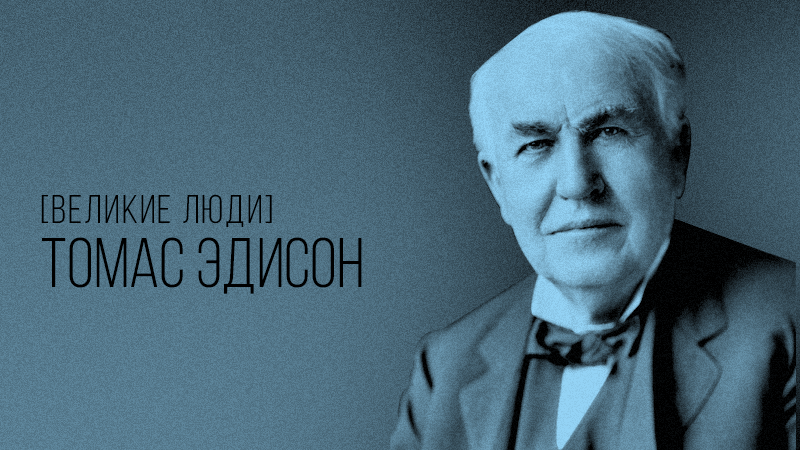 Фото к статье про Томаса Эдисона – великого человека и изобретателя, сайт vdovgan.ru