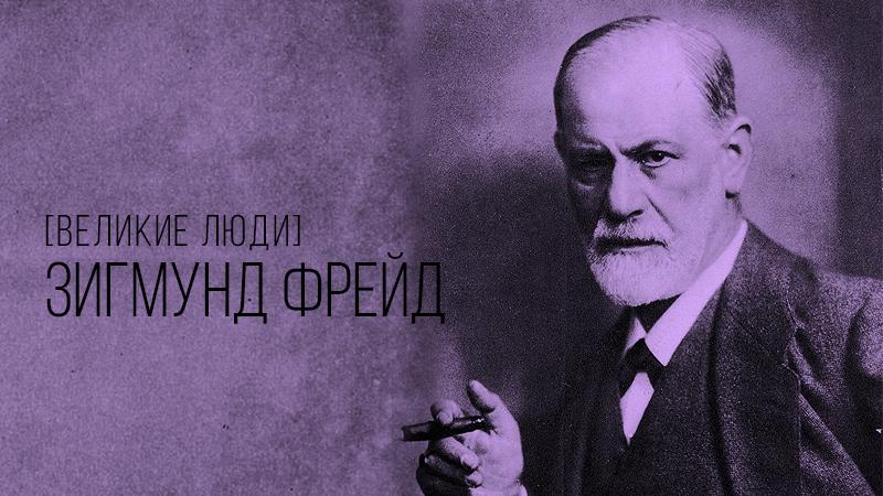 Фото Зигмунда Фрейда к статье с его биографией на сайте vdovgan.ru