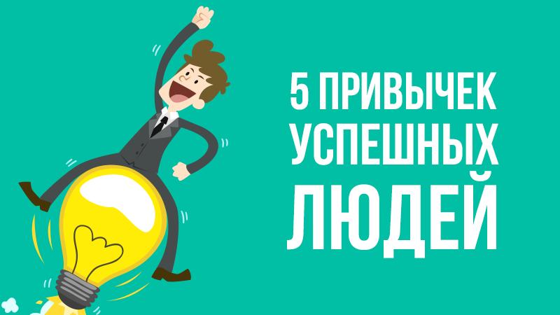 Картинка к статье про 5 привычек успешных людей, сайт vdovgan.ru
