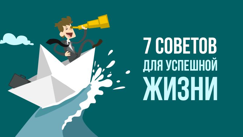 Картинка к статье про 7 советов для успешной жизни на сайте Академии Победителей vdovgan.ru
