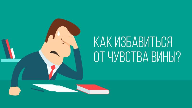 Картинка к статье с видео уроком от Владимира Довганя о том, как избавиться от чувства вины.