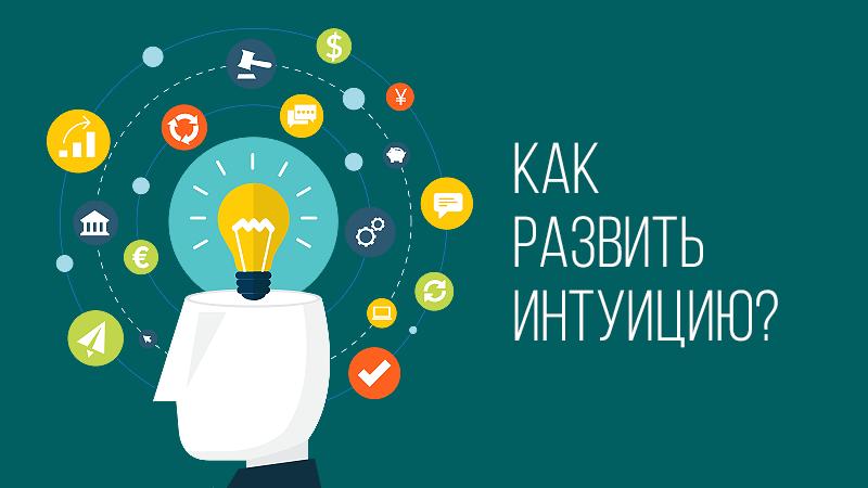 Картинка к статье с видео уроком от Владимира Довганя о том, как развить интуицию