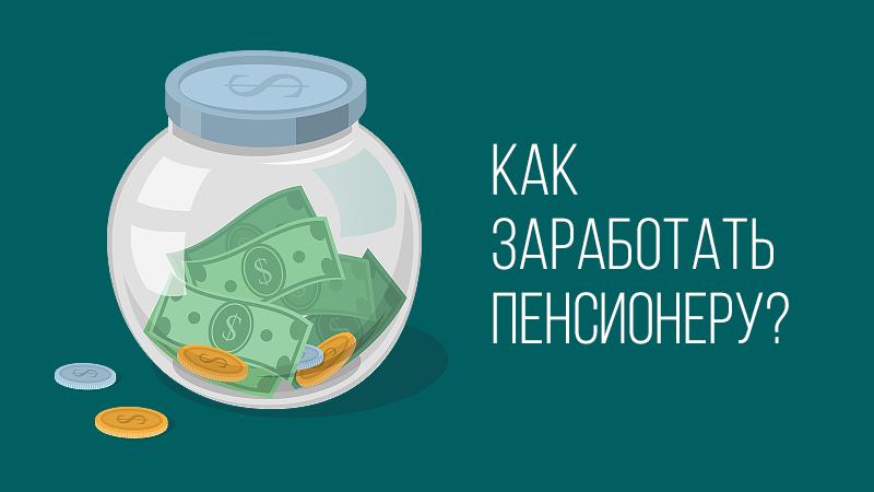 Картинка к статье с видео роликом от Владимира Довганя о том, как заработать пенсионеру в сегодняшних условиях