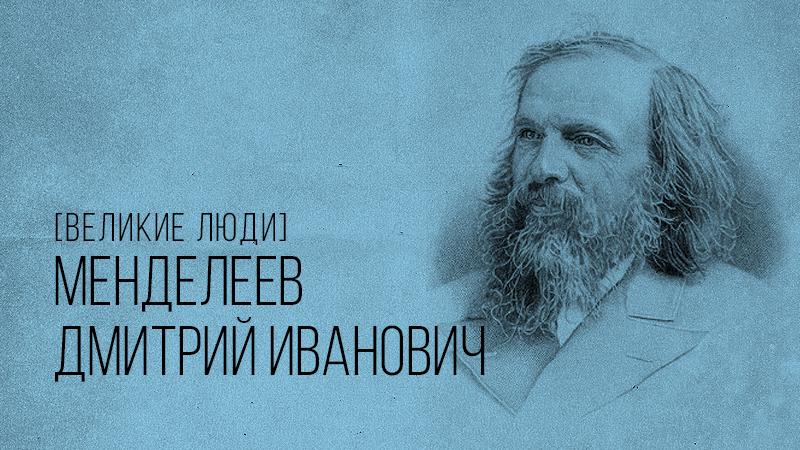 Фото к статье с краткой биографией Менделеева Дмитрия Ивановича, сайт Winners Academy