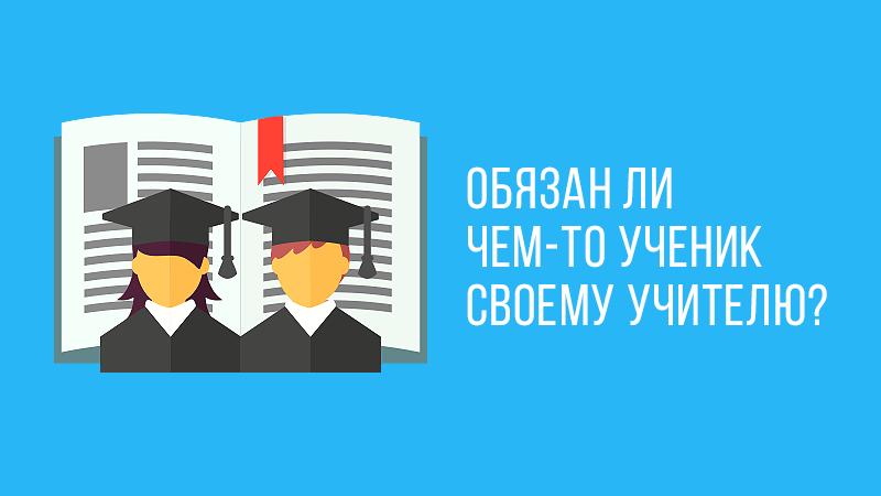 Картинка к статье с видео уроком от Владимира Довганя о взаимодействии учителя и ученика