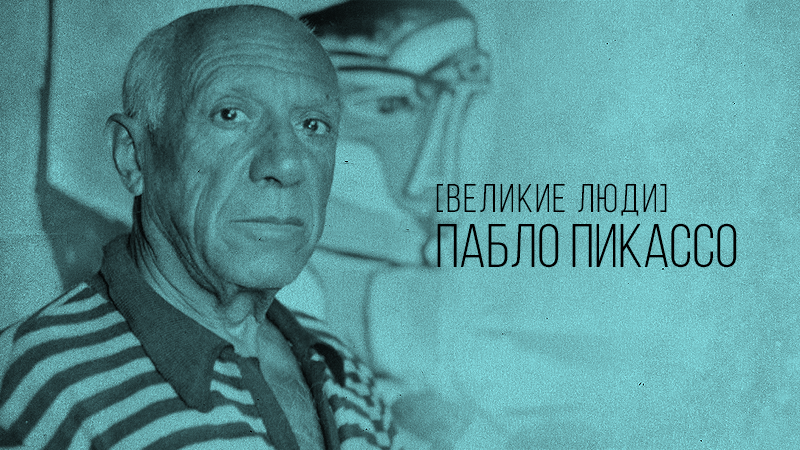 pablo picasso a biography essay A short summary of 's pablo picasso this free synopsis covers all the crucial plot points of pablo picasso.