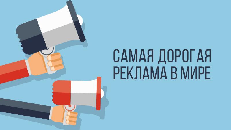 Картинка к статье про самую дорогую рекламу в мире, сайт vdovgan.ru
