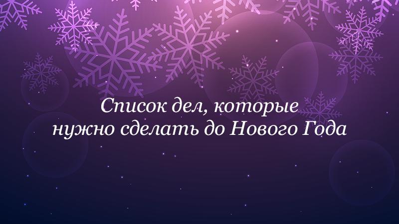 Картинка к статье про то, что нужно сделать до Нового Года, сайт vdovgan.ru