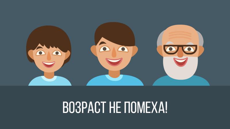 Картинка к видео уроку Возраст не помеха от Владимира Довганя, сайт vdovgan.ru