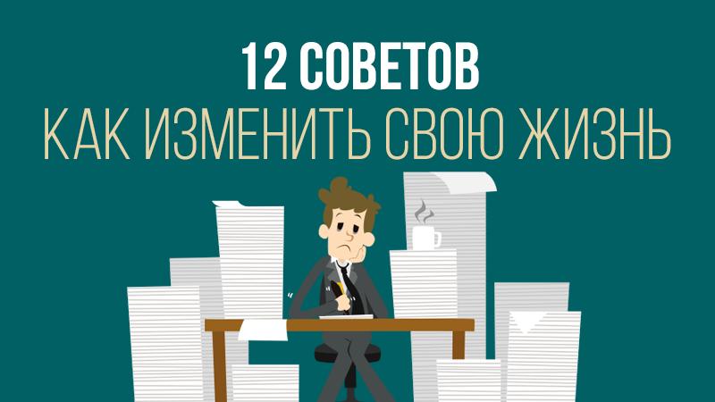 Картинка к статье о том, как изменить свою жизнь, сайт vdovgan.ru