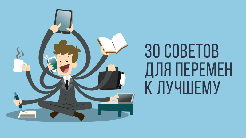 Картинка к статье с 30 советами про перемены к лучшему, сайт Академии Победителей В. Довганя