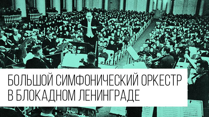 Картинка к статье про симфонию блокадного Ленинграда в августе 1942 года, сайт Winners Academy