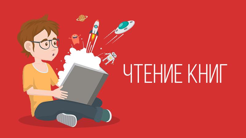 Картинка к статье с видео тренингом Владимира Довганя о пользе чтения книг, как выбрать книгу, сайт vdovgan.ru