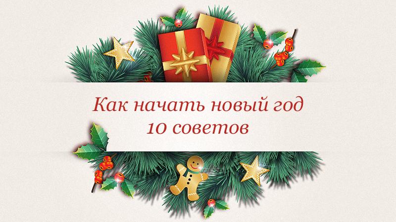 Картинка к статье про то, как начать новый год правильно, сайт vdovgan.ru