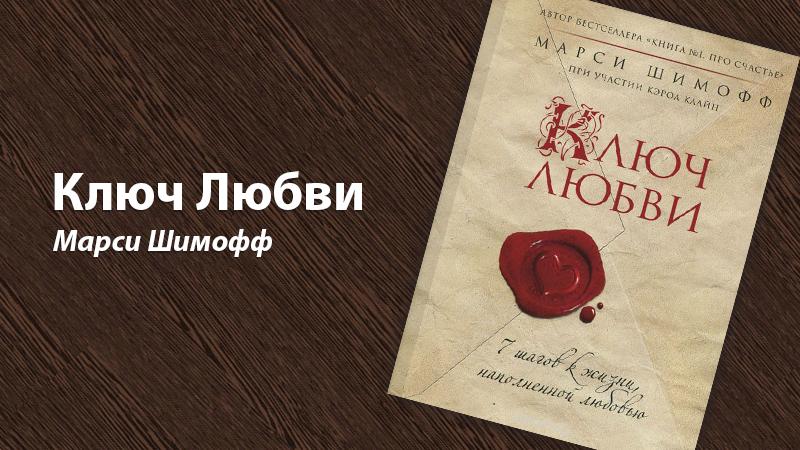 Картинка к статье с эссе по книге «Ключ любви» Марси Шимофф, сайт Академии Победителей В. Довганя