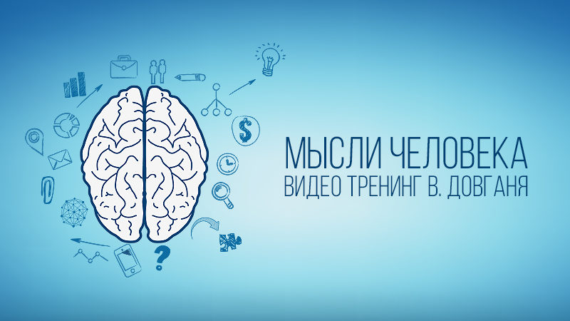 Картинка к статье с видео тренингом про мысли человека от Владимира Довганя, сайт vdovgan.ru