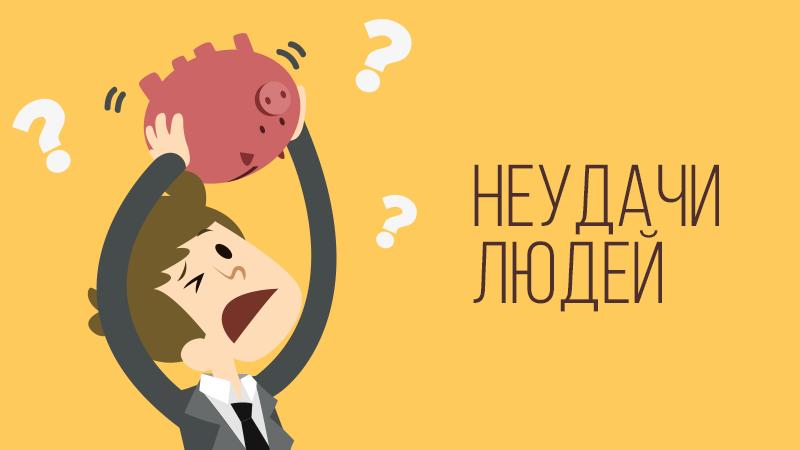 Картинка к статье с видео тренингом от Владимира Довганя про неудачи людей, сайт vdovgan.ru
