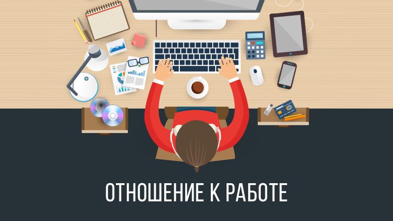 Картинка к статье с видео тренингом от Владимира Довганя про отношение к работе, сайт vdovgan.ru