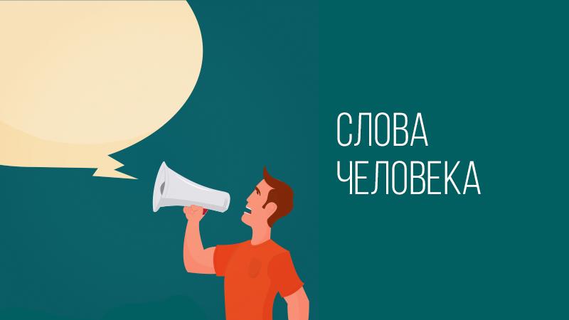 Картинка к статье с видео тренингом Владимира Довганя о словах человека: их влияние и упражнения