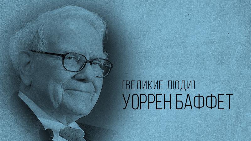 Фото к статье с краткой биографией гениального инвестора и филантропа – Уоррена Баффета, сайт vdovgan.ru