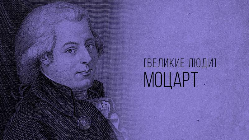 Фото к статье с краткой биографией Вольфганга Амадея Моцарта, сайт Академии Победителей В. Довганя