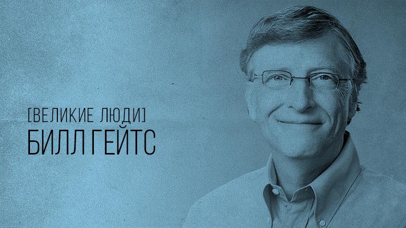 Фото к статье с краткой биографией и историей успеха Билла Гейтса, сайт vdovgan.ru