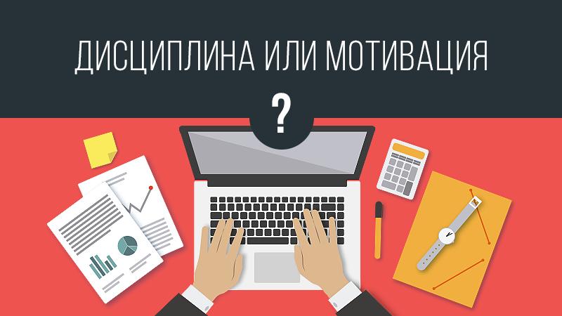 Картинка к статье о дисциплине и мотивации на сайте Академии Победителей – vdovgan.ru