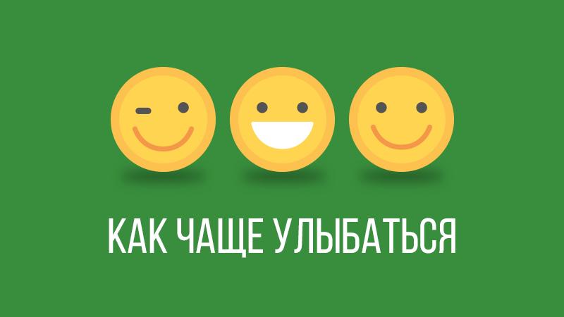 Картинка к статье с видео уроком от тренера успеха Владимира Довганя про то, как чаще улыбаться