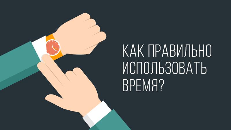 Картинка к видео уроку от Владимира Довганя о том, как правильно использовать время, сайт Академии Победителей