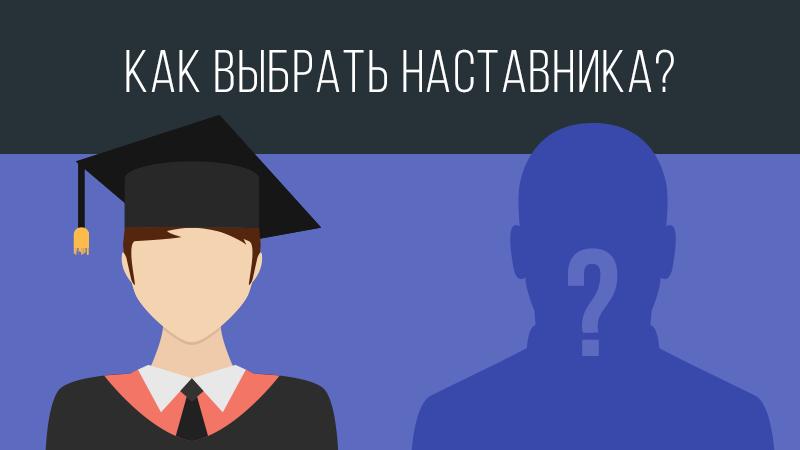 Картинка к статье с видео тренингом Владимира Довганя о том, как выбрать наставника