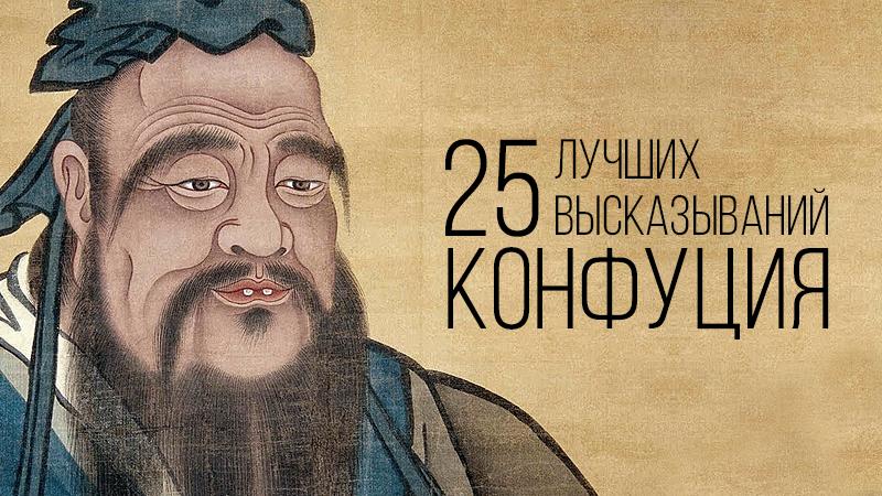 Картинка к статье с высказываниями Конфуция – мудрыми и афористичными, сайт Winners Academy