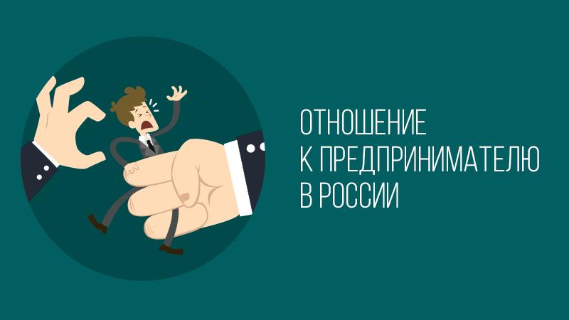 Картинка к статье с видео уроком от Владимира Довганя про отношение к предпринимателю в России