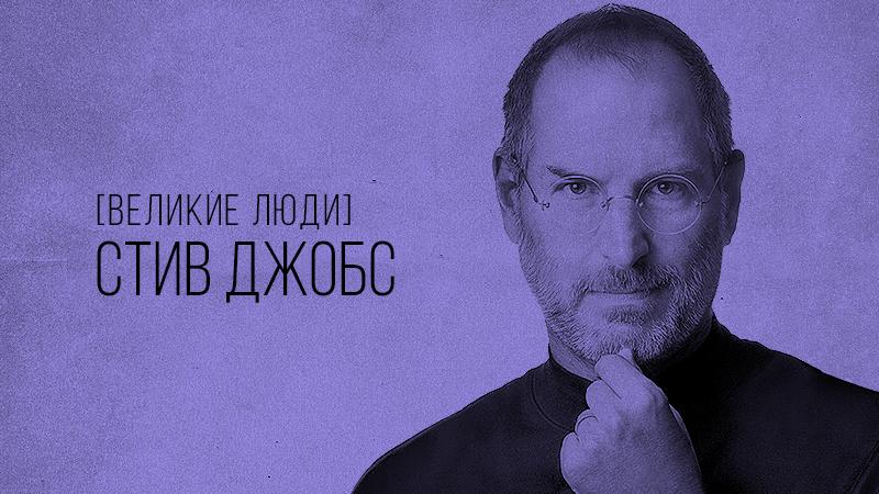Фото к статье с краткой биографией и историей успеха Стива Джобса, сайт vdovgan.ru