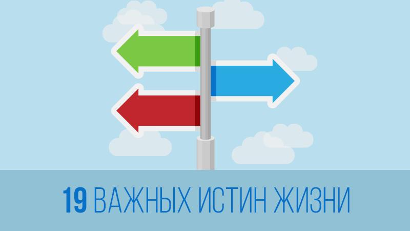 Картинка к статье, которая содержит 19 важных истин жизни на любой случай, сайт vdovgan.ru