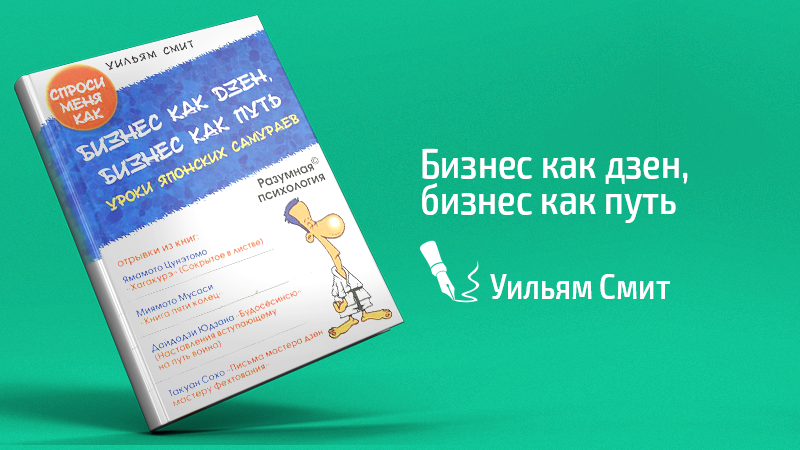 Картинка к статье с эссе по книге «Бизнес, как дзен, бизнес, как путь» Уильяма Смита, сайт vdovgan.ru