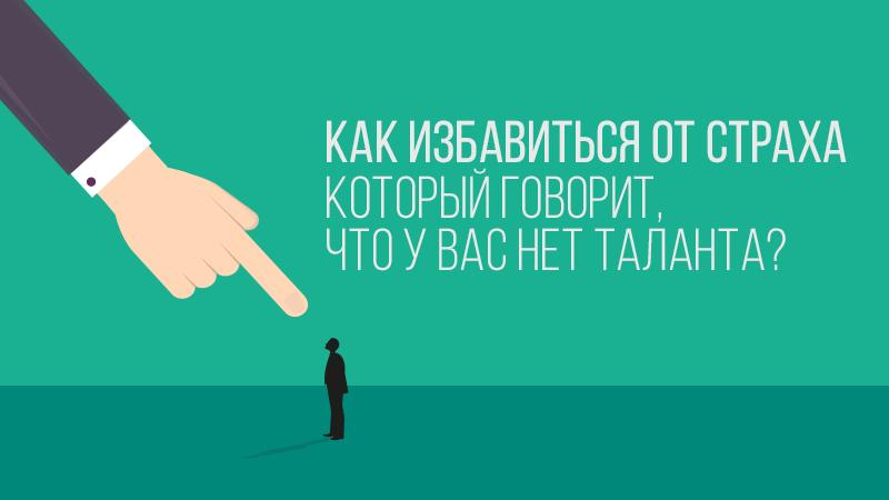 Картинка к статье с видео уроком от Владимира Довганя о том, как избавиться от страха отсутствия таланта
