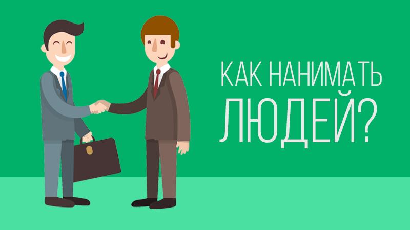 Картинка к статье с видео уроком Владимир Довганя о том, как нанимать людей на сайте Winners Academy