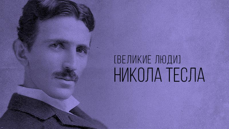 Картинка к статье с краткой биографией Николы Тесла – гениального изобретателя, ученого, физика, инженера