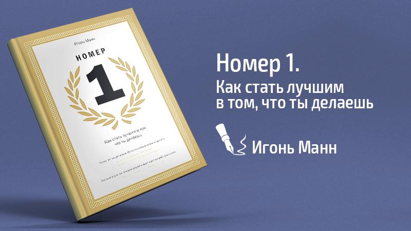 Картинка к статье с эссе по книге Игоря Манна «Номер 1. Как стать лучшим в том, что ты делаешь» на сайте Академии Победителей