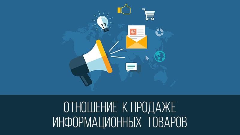 Картинка к статье с видео уроком Владимира Довганя на тему отношения к продаже информационных товаров