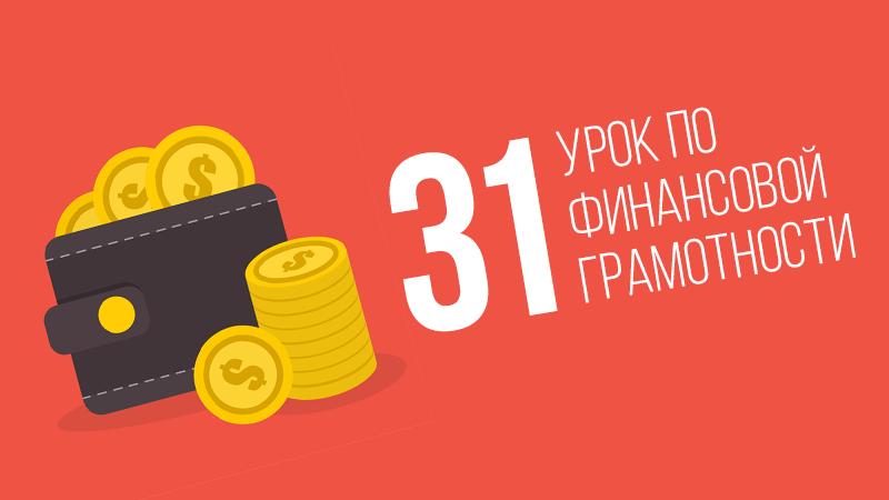 Картинка к статье с уроками финансовой грамотности на сайте vdovgan.ru
