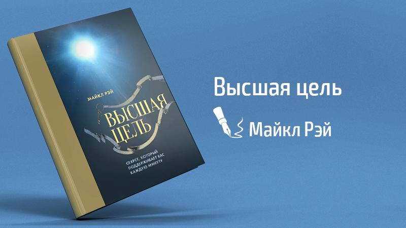 Картинка к статье с эссе по книге «Высшая цель» Майкла Рэя, сайт vdovgan.ru